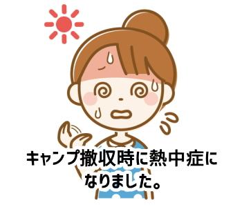 01熱中症