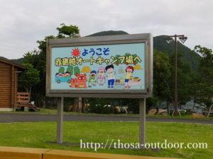09赤礁崎キャンプ