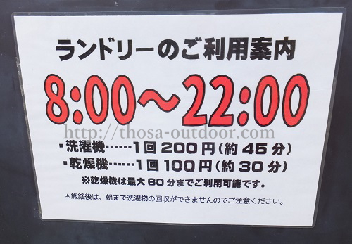 志摩オートキャンプ場11