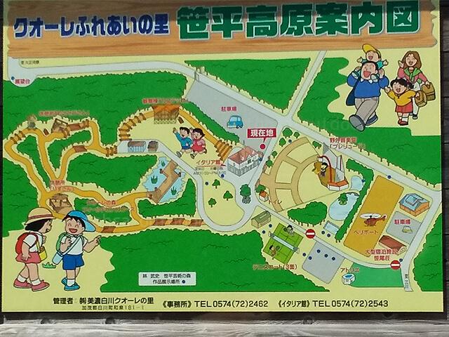 岐阜県 クオーレふれあいの里 オートキャンプ 笹平高原2