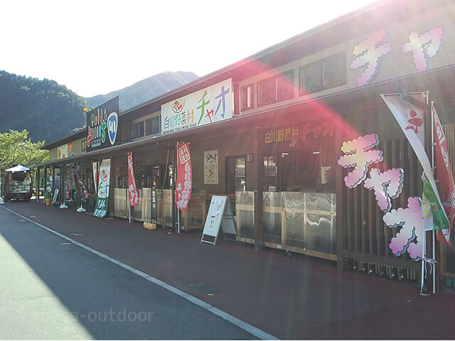 岐阜県 クオーレふれあいの里 オートキャンプ 白川野菜村 チャオ 美濃白川