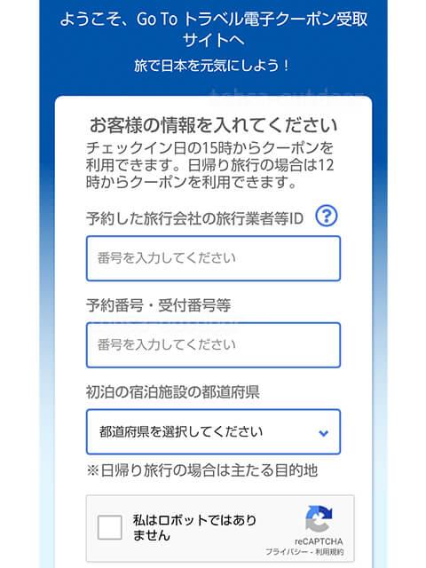 GOTOトラベル 地域共通クーポン 電子 実際 画面
