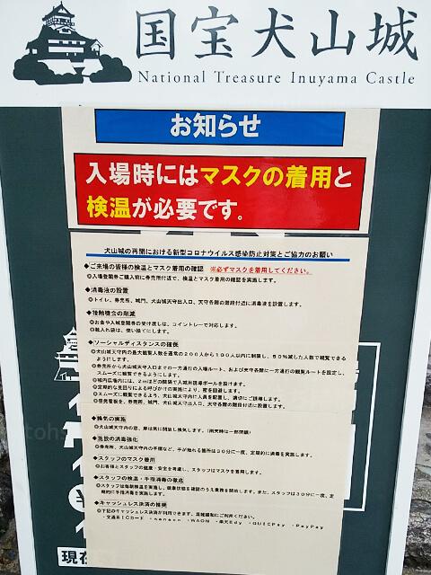 犬山城 現存天守 愛知県 観光 犬山市