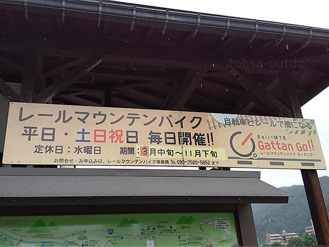 奥飛騨温泉郷 7月 夏キャンプ 飛騨市 レールマウンテンバイク 2020