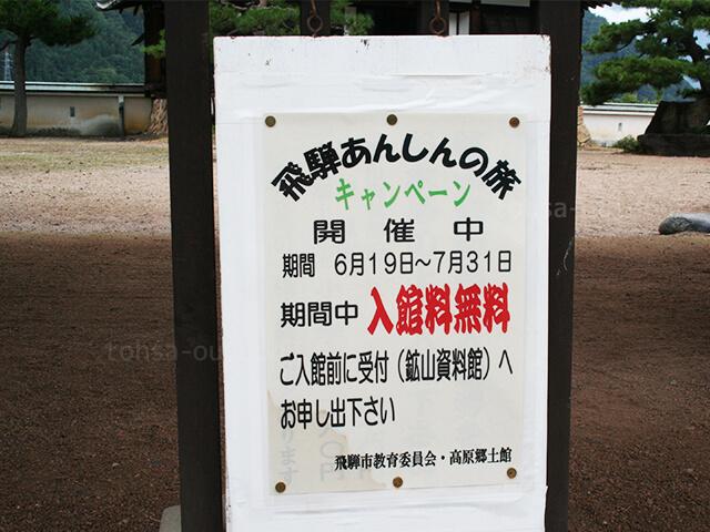 奥飛騨温泉郷 7月 夏キャンプ 飛騨市 神岡 観光 神岡城 2020